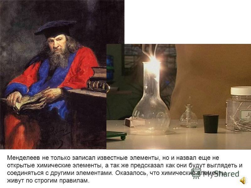 Периодическая таблица Менделеева Когда ученные открыли немало химических элементов, знания о них были беспорядочны, ими было трудно пользоваться. Русский химик Дмитрий Менделеев предложил таблицу, где все элементы были упорядочены. Так появилась Пери