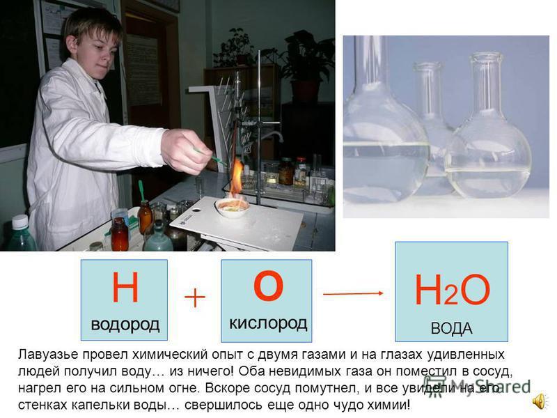 Химия – великая наука! Люди, которые занимаются этой наукой называются – химики. Известный химик Лавуазье сделал в свое время открытие, что вода состоит из двух химических элементов, двух газов – кислорода и водорода. Лавуазье