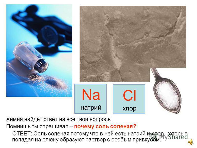 Совсем не так давно были изобретены спички. Четыре химических элемента соединили в спичечной головке, а край коробочки обмазали фосфором. Спичка чиркнет по ней и загорится без запаха. Получилась всем знакомая чиркалка. P фосфор