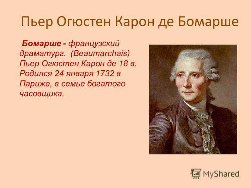 Пьер Огюстен Карон де Бомарше Бомарше - французский драматург. (Beaumarchais) Пьер Огюстен Карон де 18 в. Родился 24 января 1732 в Париже, в семье богатого часовщика.