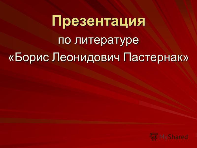 Презентация по литературе «Борис Леонидович Пастернак»