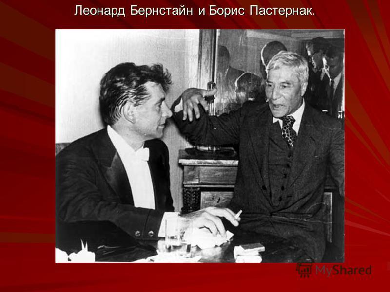 Леонард Бернстайн и Борис Пастернак.