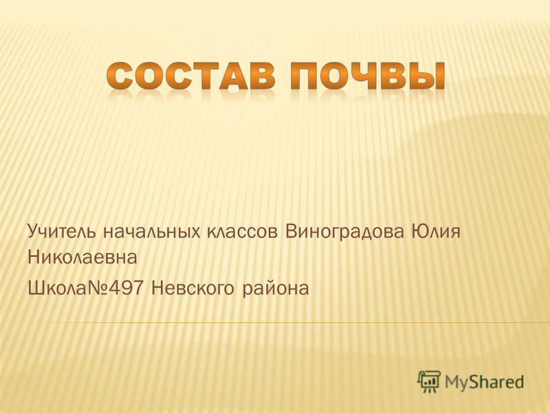Учитель начальных классов Виноградова Юлия Николаевна Школа 497 Невского района