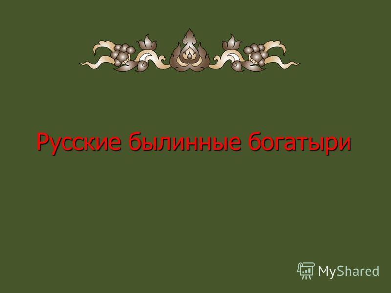 Русские былинные богатыри