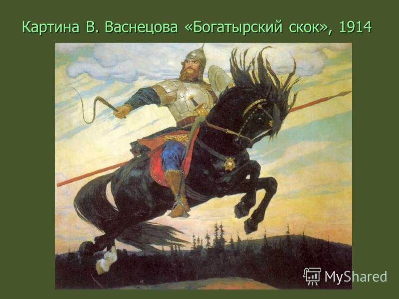 Картина В. Васнецова «Богатырский скок», 1914