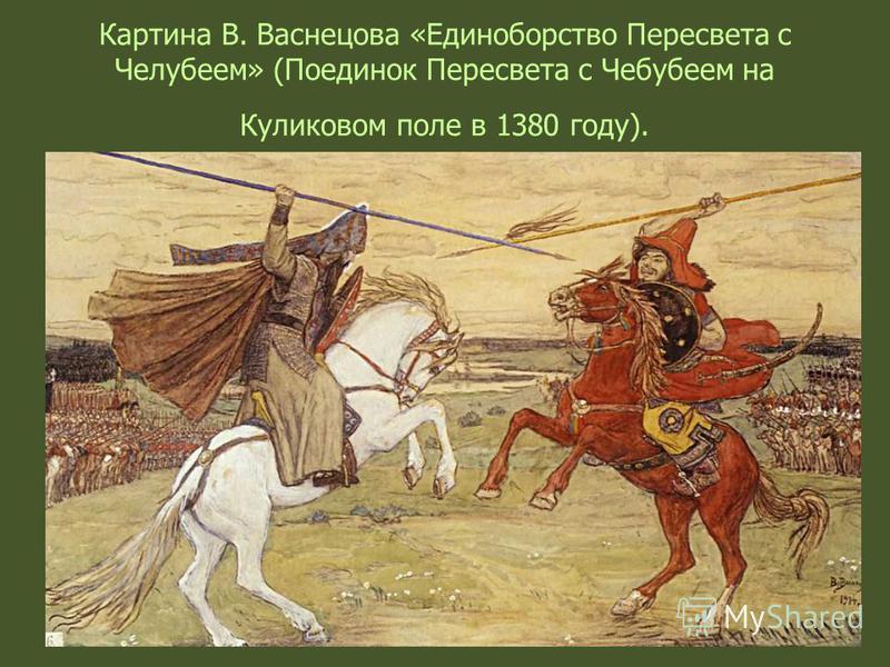 Картина В. Васнецова «Единоборство Пересвета с Челубеем» (Поединок Пересвета с Чебубеем на Куликовом поле в 1380 году).