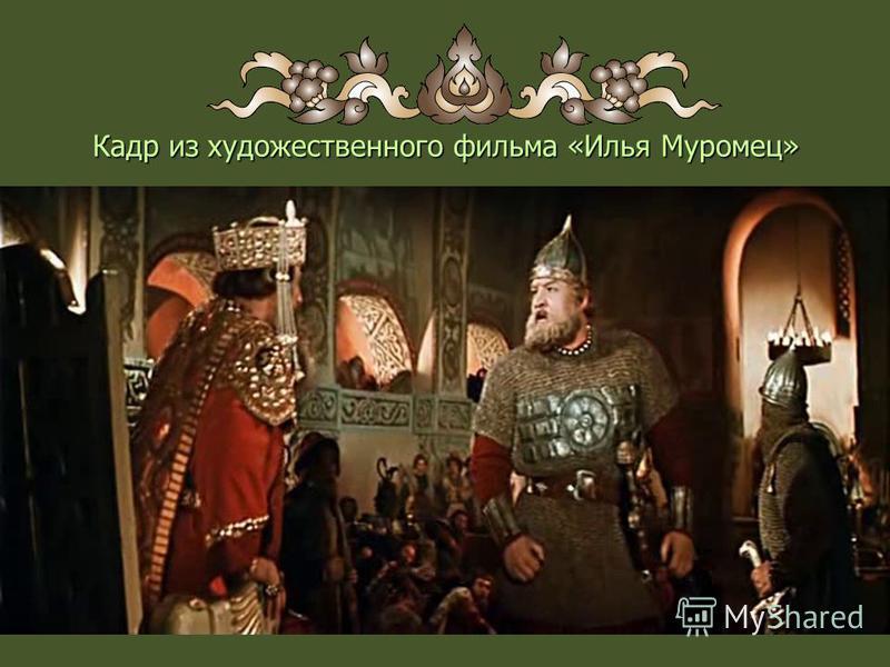 Кадр из художественного фильма «Илья Муромец»