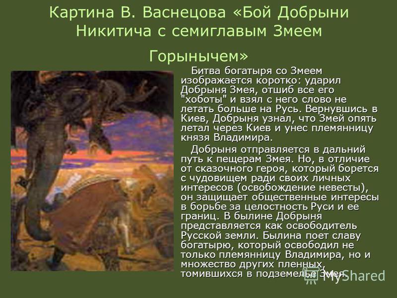 Картина В. Васнецова «Бой Добрыни Никитича с семиглавым Змеем Горынычем» Битва богатыря со Змеем изображается коротко: ударил Добрыня Змея, отшиб все его