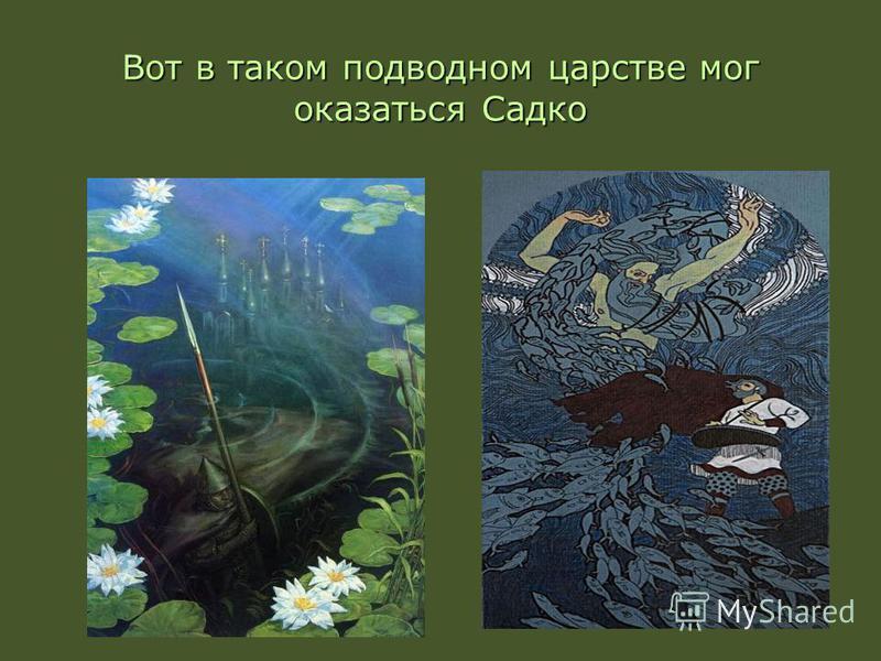 Вот в таком подводном царстве мог оказаться Садко