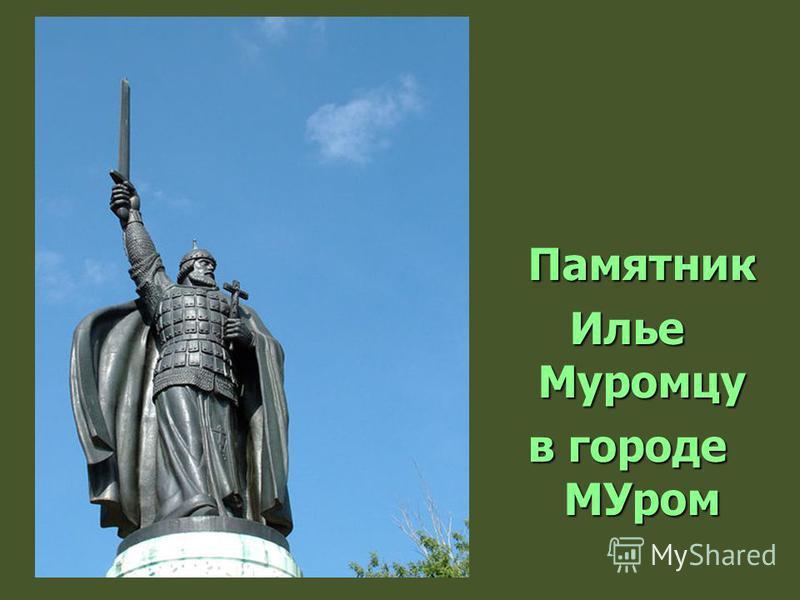 Памятник Памятник Илье Муромцу в городе МУром