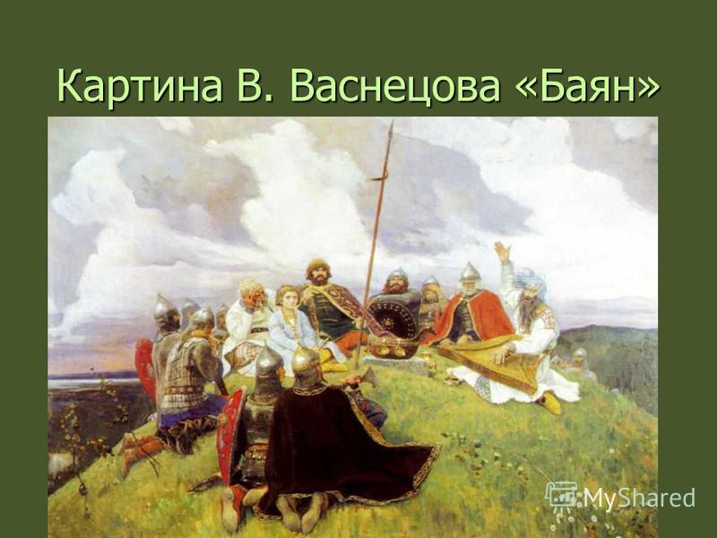 Картина В. Васнецова «Баян»