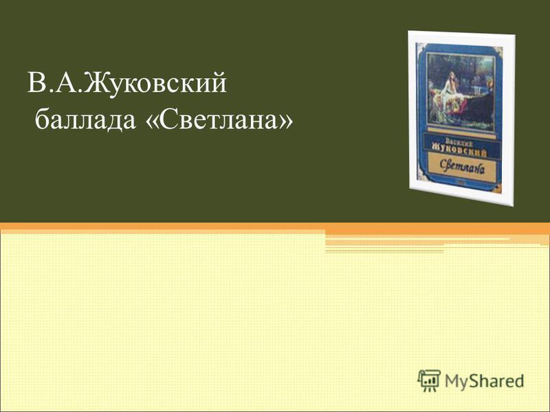 В.А.Жуковский баллада «Светлана»
