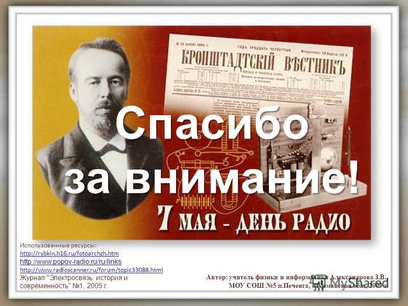 Использованные ресурсы: http://rybkin.h16.ru/fotoarchzh.htm http://www.popov-radio.ru/ru/links http://www.radioscanner.ru/forum/topic33088. html Журнал