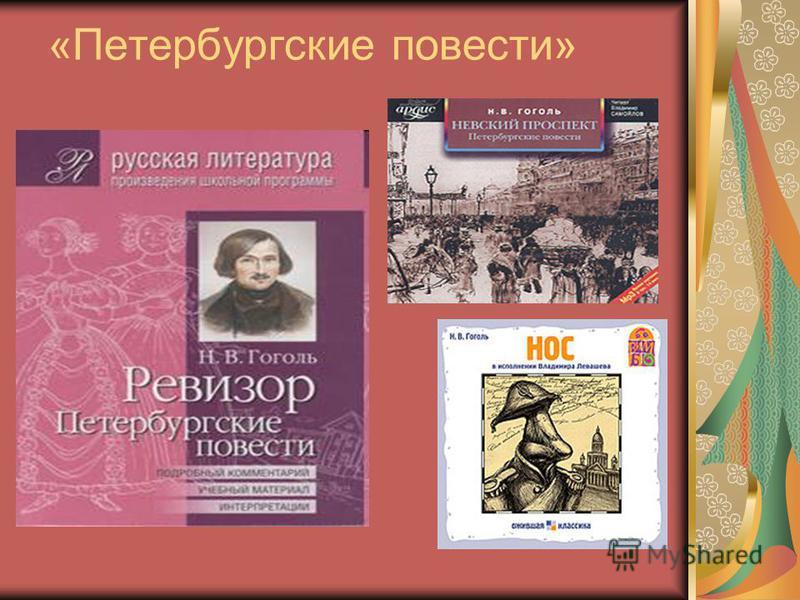 «Петербургские повести»