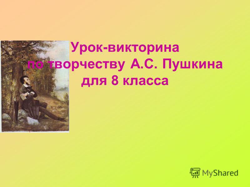 Урок-викторина по творчеству А.С. Пушкина для 8 класса