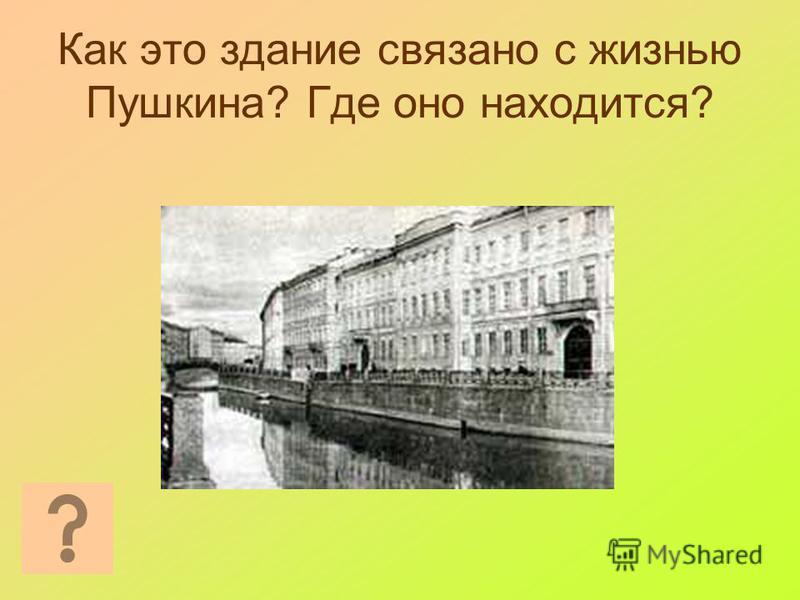 Как это здание связано с жизнью Пушкина? Где оно находится?