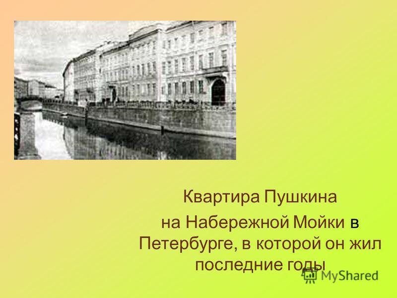 я Квартира Пушкина на Набережной Мойки в Петербурге, в которой он жил последние годы