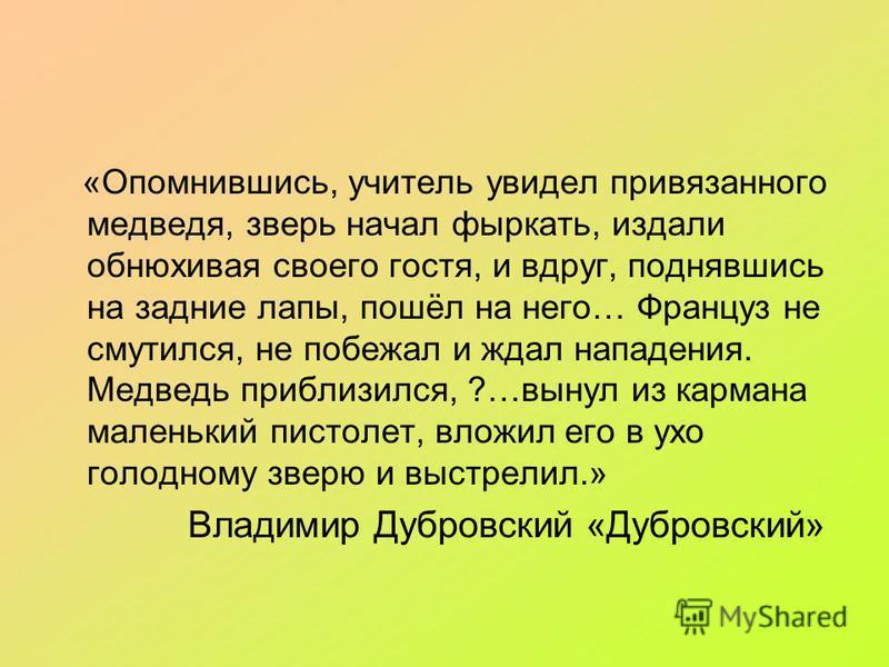 Владимир Дубровский «Дубровский»