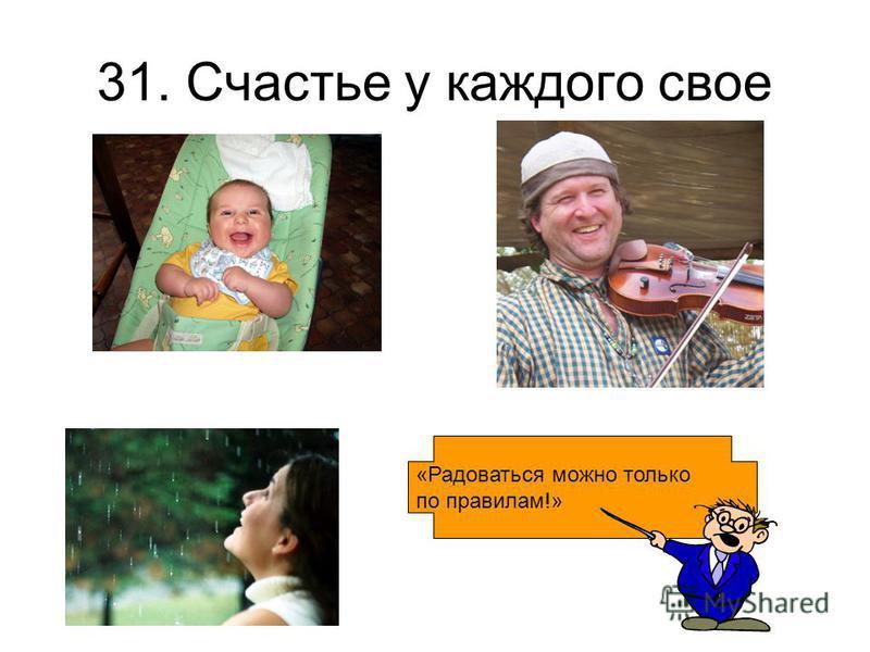 31. Счастье у каждого свое «Радоваться можно только по правилам!»