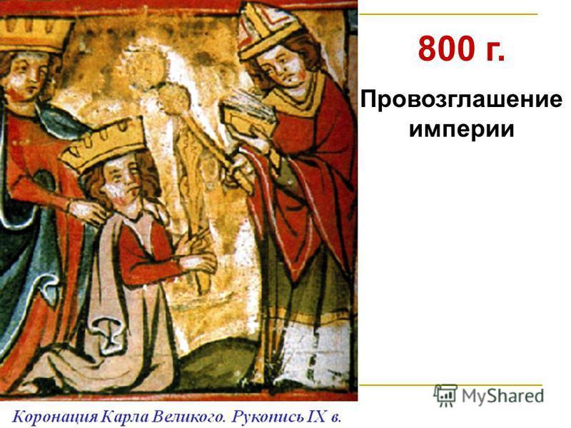 800 г. Провозглашение империи