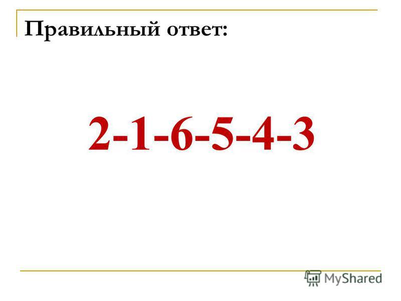2-1-6-5-4-3 Правильный ответ: