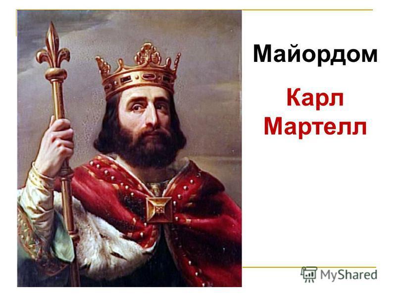 Майордом Карл Мартелл