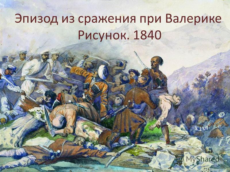 Эпизод из сражения при Валерике Рисунок. 1840