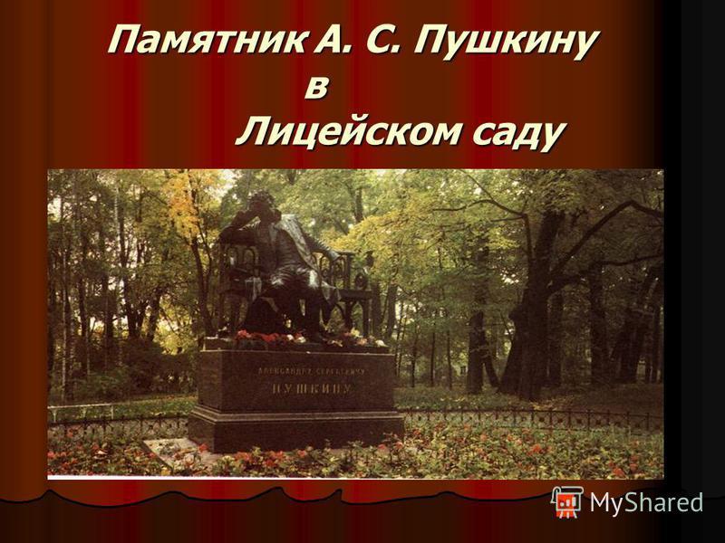 Памятник А. С. Пушкину в Лицейском саду Памятник А. С. Пушкину в Лицейском саду