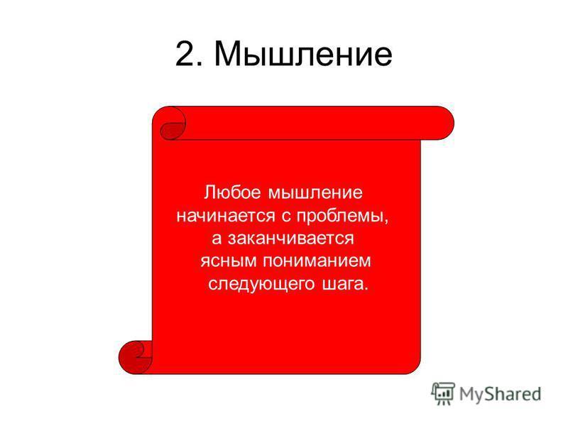 2. Мышление Любое мышление начинается с проблемы, а заканчивается ясным пониманием следующего шага.