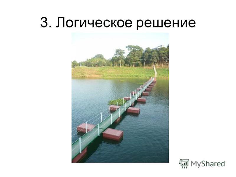 3. Логическое решение