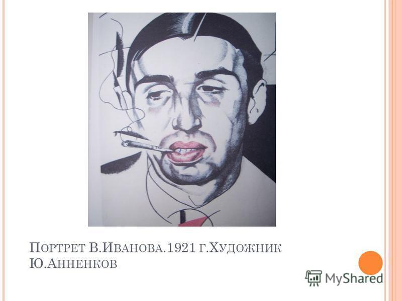 П ОРТРЕТ В.И ВАНОВА.1921 Г.Х УДОЖНИК Ю.А ННЕНКОВ