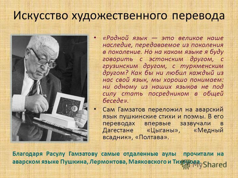 Искусство художественного перевода «Родной язык это великое наше наследие, передаваемое из поколения в поколение. Но на каком языке я буду говорить с эстонским другом, с грузинским другом, с туркменским другом? Как бы ни любил каждый из нас свой язык