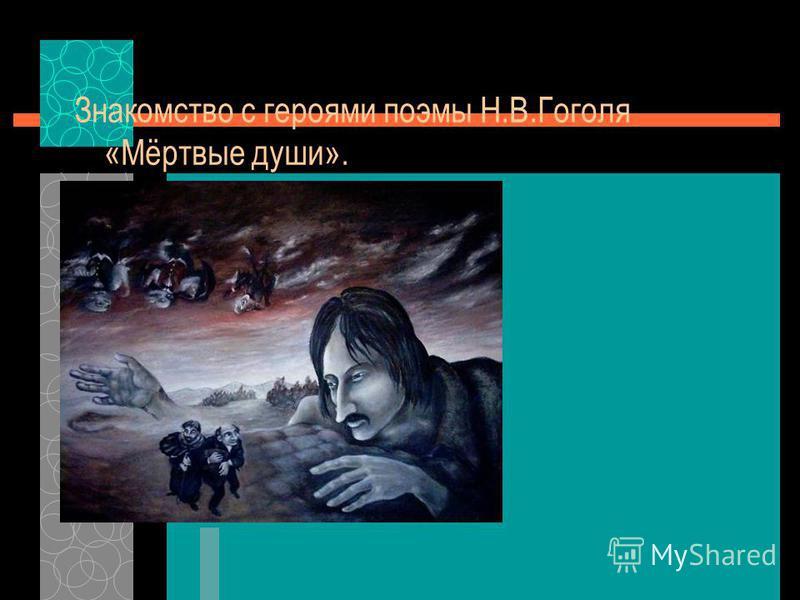 Знакомство с героями поэмы Н.В.Гоголя «Мёртвые души».