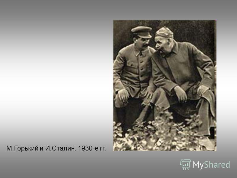 М.Горький и И.Сталин. 1930-е гг.