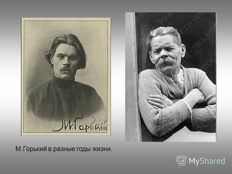М.Горький в разные годы жизни.