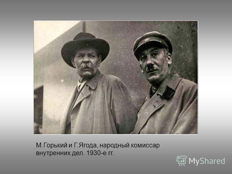 М.Горький и Г.Ягода, народный комиссар внутренних дел. 1930-е гг.