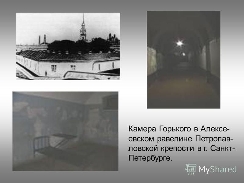 Камера Горького в Алексе- евском равелине Петропав- ловской крепости в г. Санкт- Петербурге.