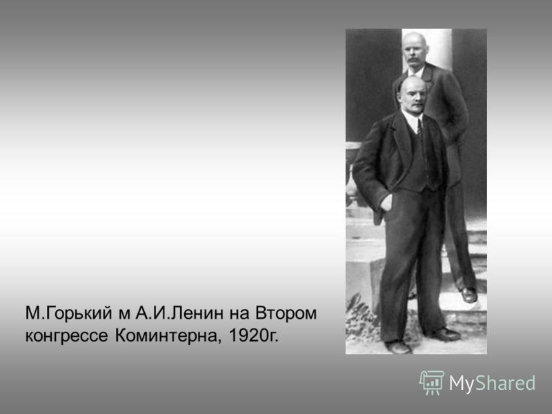 М.Горький м А.И.Ленин на Втором конгрессе Коминтерна, 1920 г.