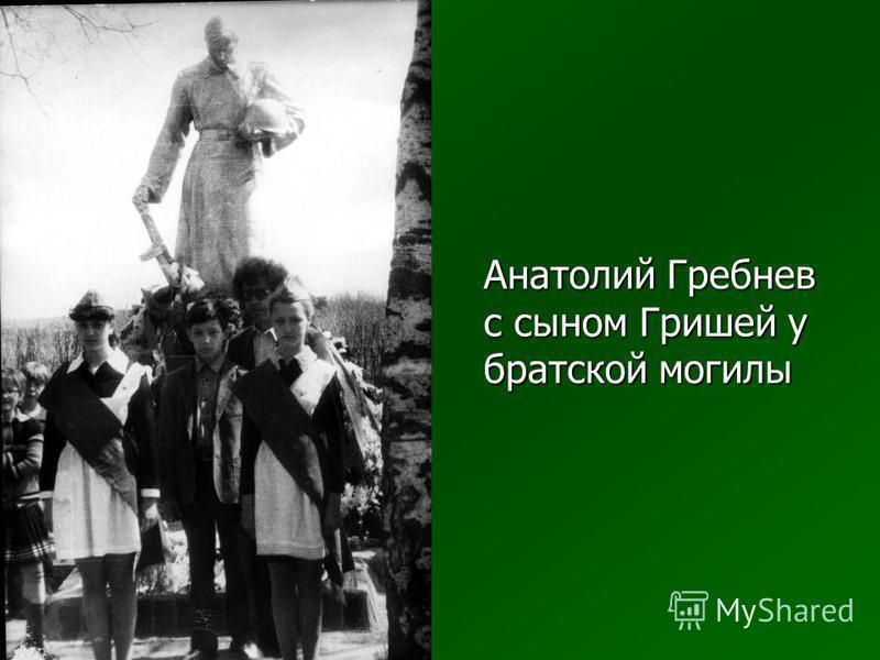 Анатолий Гребнев с сыном Гришей у братской могилы