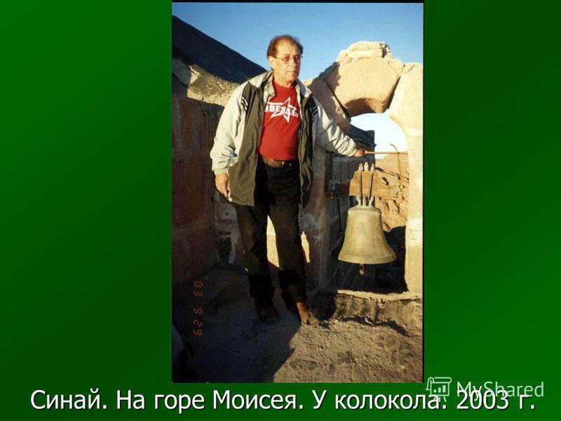 Синай. На горе Моисея. У колокола. 2003 г.