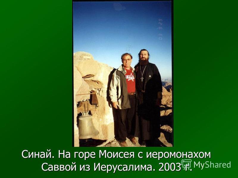 Синай. На горе Моисея с иеромонахом Саввой из Иерусалима. 2003 г. Синай. На горе Моисея с иеромонахом Саввой из Иерусалима. 2003 г.