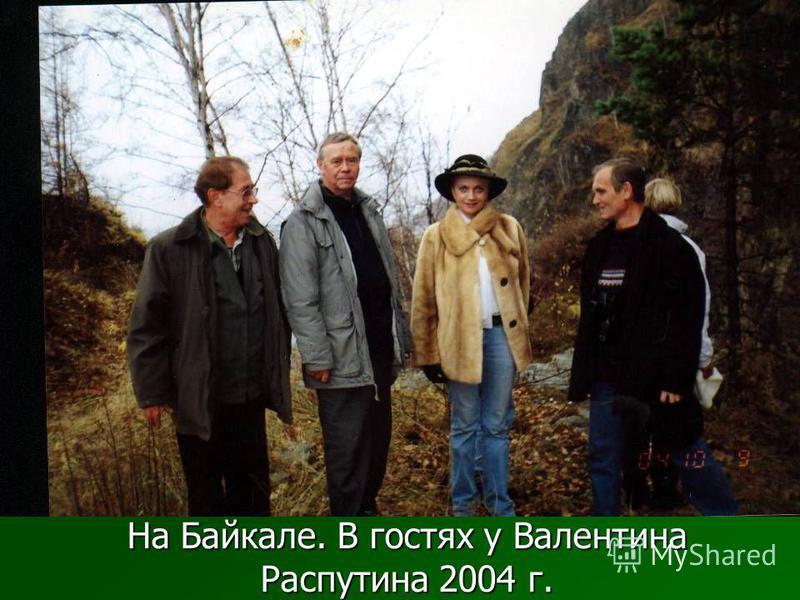 На Байкале. В гостях у Валентина Распутина 2004 г.