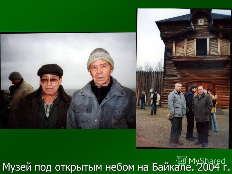 Музей под открытым небом на Байкале. 2004 г.