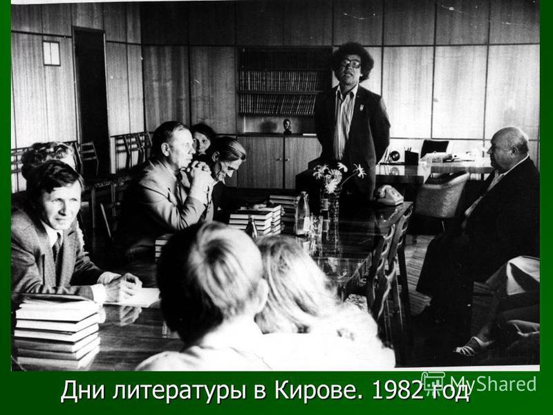 Дни литературы в Кирове. 1982 год