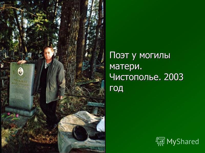 Поэт у могилы матери. Чистополье. 2003 год