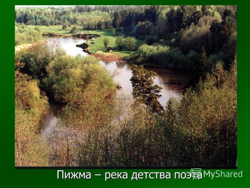 Пижма – река детства поэта