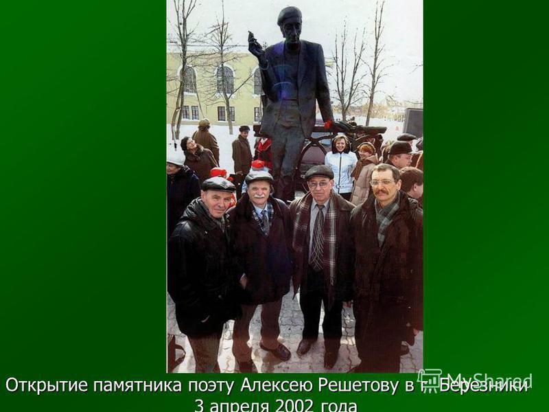 Открытие памятника поэту Алексею Решетову в г. Березники 3 апреля 2002 года