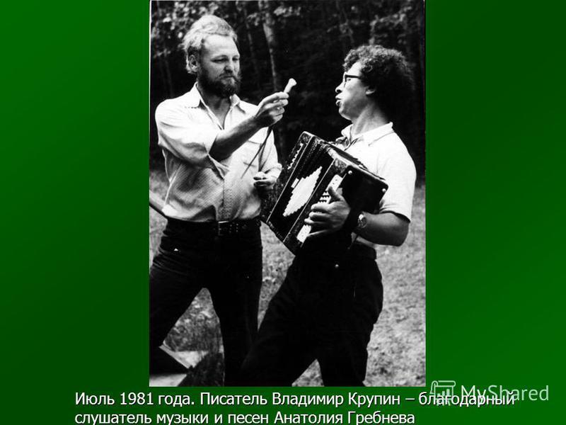 Июль 1981 года. Писатель Владимир Крупин – благодарный слушатель музыки и песен Анатолия Гребнева