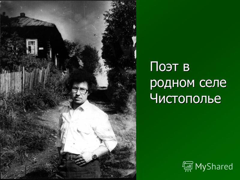 Поэт в родном селе Чистополье