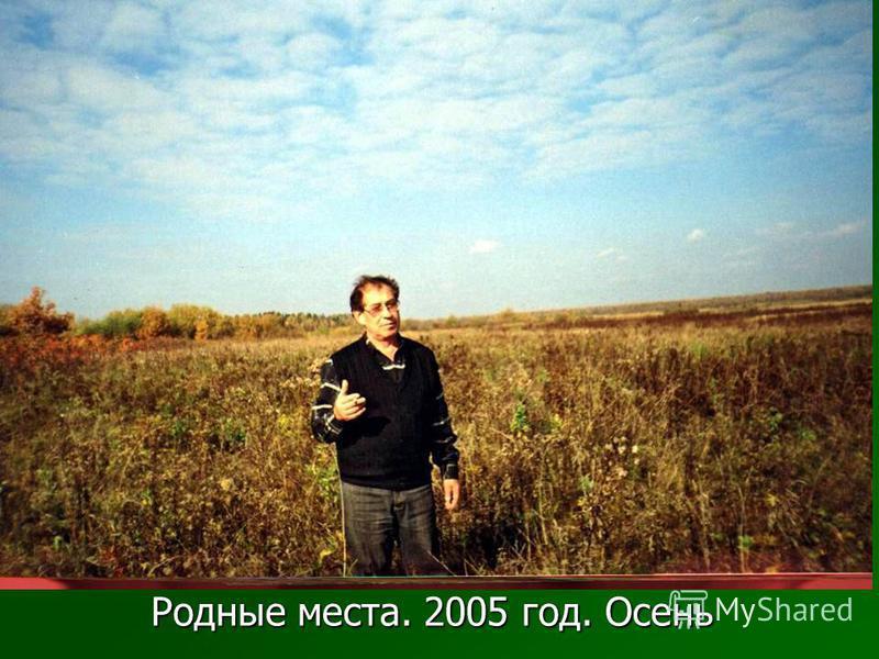 Родные места. 2005 год. Осень